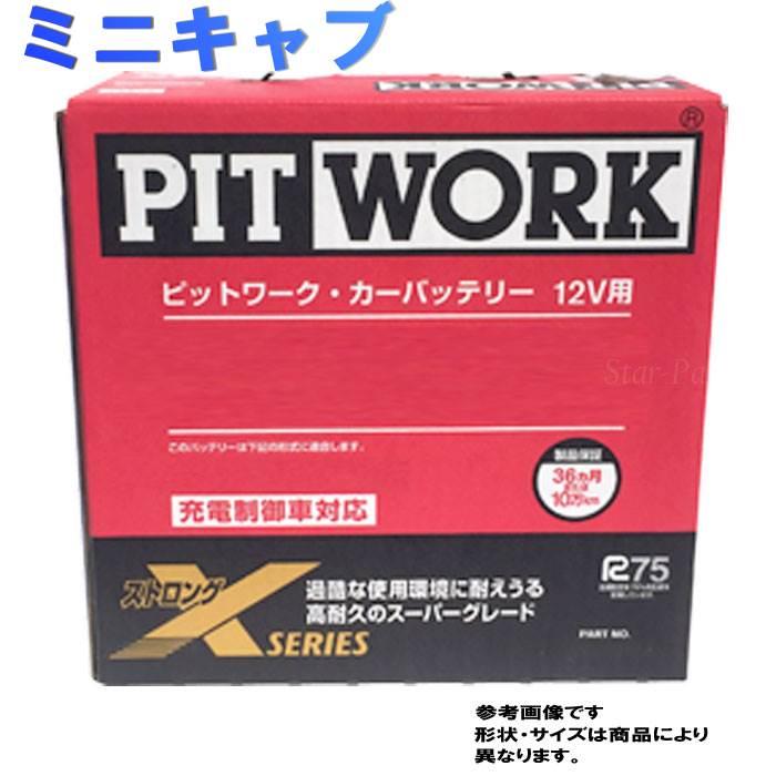 バッテリー, バッテリー本体  GBD-U62V H1610 AYBXL-55B19 X () PITWORK