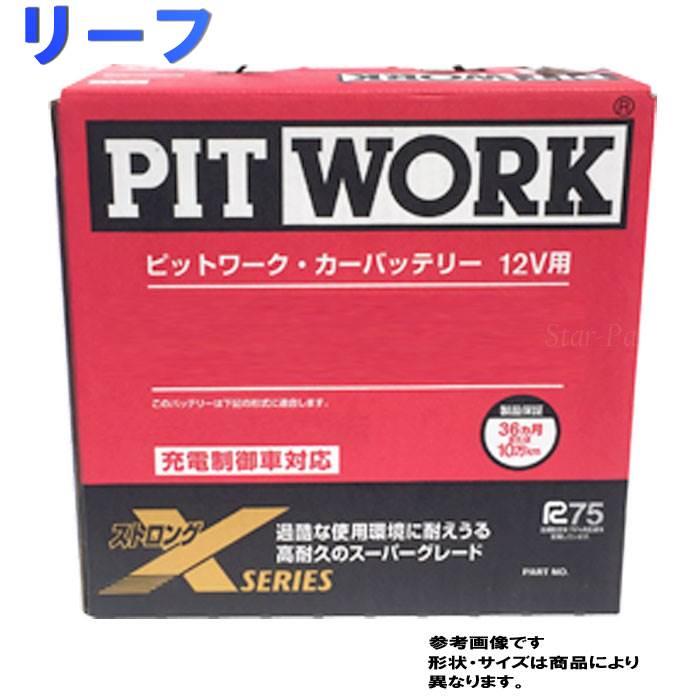 バッテリー, バッテリー本体  ZAA-AZE0 H2410 AYBXL-70B24 X () PITWORK