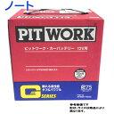 ピットワーク バッテリー 日産 ノート 型式DBA-NE11 H17/01?...