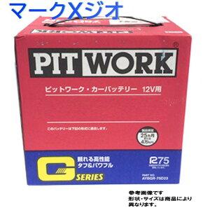 バッテリー マーク x バッテリー交換|バッテリー|電装系|マークX(トヨタ)のメンテナンス・整備情報