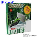 PMCエアコンフィルター 日産 ティーダ C11用 PC-214C 活性炭...
