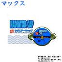 ラジエターキャップ ダイハツ マックス 型式 L960S用 日本特...