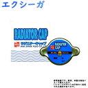 ラジエターキャップ スバル エクシーガ 型式 YA4 YA5用 日本...