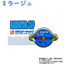 ラジエターキャップ 三菱 ミラージュ 型式 CK6A用 日本特殊陶...