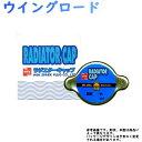 ラジエターキャップ 日産 ウイングロード 型式 WEY10用 日本...