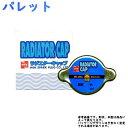 ラジエターキャップ スズキ パレット 型式 MK21S用 日本特殊...