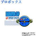 ラジエターキャップ トヨタ プロボックス 型式 NCP52V用 日本...