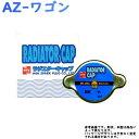 ラジエターキャップ マツダ AZ-ワゴン 型式 MJ21S用 日本特殊...