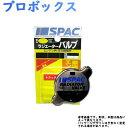 ラジエターキャップ トヨタ プロボックス 型式 NCP51V用 ピア...