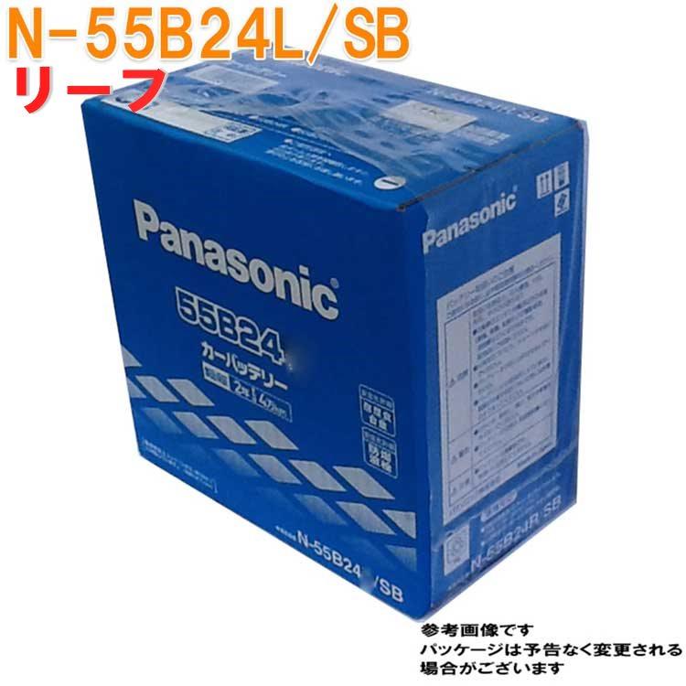 バッテリー, バッテリー本体 () ZAA-AZE0 H24.11H29.10 N-55B24LSB SB panasonic