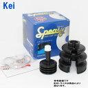 分割式ドライブシャフトブーツ インナー用 スズキ Kei 型式HN...