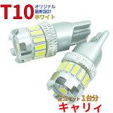 【ゆうパケ送料無料】 LEDバルブ T10 キャリィ DA63T ポジション用 2コセット スズキ DG14 | LED球 ポジション球 車幅灯 ルームランプ ナンバー灯 LEDランプ LED LEDライト T10型 【即納】