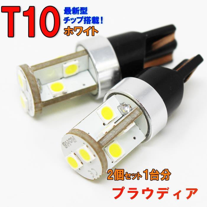 ライト・ランプ, ヘッドライト  LED T10 BKNY51 BKY51 2 LED LED LED LED T10 MITSUBISHI