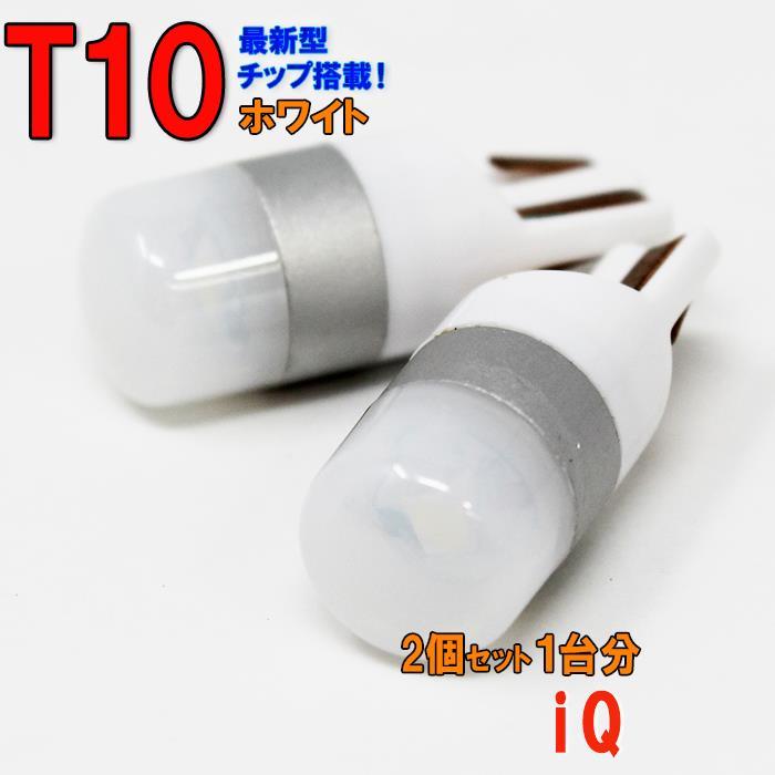 ライト・ランプ, ヘッドライト  LED T10 iQ KGJ10 2 LED LED LED LED T10 TOYOTA