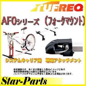 システムキャリア アタッチメント AF0 サイクル フォークマウント ラッシュ / J200E J210E / 年式 H18.01- タフレック TUFREQ トヨタ TOYOTA