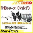 システムキャリア アタッチメント テラノ / R50 / 年式H07.09-H14.08 FH0 マルチ タフレック TUFREQ ニッサン 日産 NISSAN