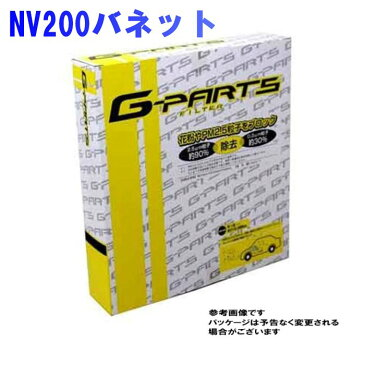 G-PARTS エアコンフィルター 日産 NV200バネット M20用 LA-C208 除塵タイプ 和興オートパーツ販売   エアコンエレメント クリーンエアフィルタ 除塵 集塵 花粉 PM2.5 フィルター エアコン エアコン用フィルター カーエアコンフィルター パーツ クリーンエアフィルター