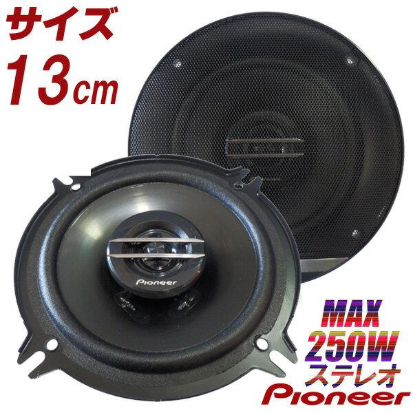 カーオーディオ, スピーカー  13cm 130mm 13 130 TS-G1320F 250W 2WAY Pioneer