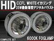CCFLイカリング+HIDプロジェクター フォグ・ライト 70mm デジタル・バラスト・H3バーナー 本体完全セット【あす楽】