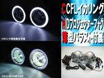 CCFLイカリング+HIDプロジェクターフォグバラスト・本体完全セット