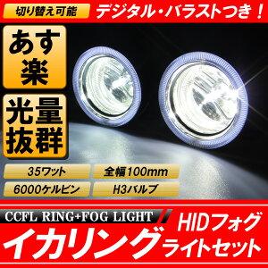 CCFLイカリング+HIDプロジェクター フォグランプ ヘッドライト デジタル式 バラスト・H3バーナー 本体完全セット 10cm 100mm 100Φ 35W 6000ケルビン【あす楽】