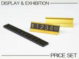 プライスキューブプライスチップセット(ゴールド)ディスプレイ・POP・陳列にタグ・値札・価格表示・備品・店舗用品【3セット以上購入で送料無料】
