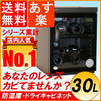 【数量限定・特別価格】30Lタイプ防湿庫液晶湿度・温度計メンテナンス不要カード決済もちろんOK