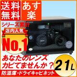 【数量限定・特別価格】21Lタイプ防湿庫液晶湿度・温度計メンテナンス不要カード決済もちろんOK