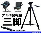 【あす楽対応】アルミ製軽量三脚クイックシュー3D雲台一眼コンパクトカメラビデオカメラ収納ケース付属