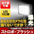 ストロボ フラッシュ【あす楽】【在庫処分・特別価格】LEDライト フィルター付属 デジカメ 一眼レフ ビデオカメラ 夜間・暗所撮影照明 VILTROX社製 (LL-162VB)