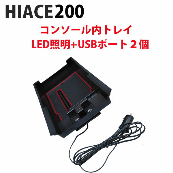 内装パーツ, その他 HIACE 200 GL GL LED USB2