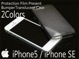【DM便】対応!【液晶保護フィルムプレゼント!】iPhone5バンパーデザインケース【iphone5カバーケース】【APPLEアップルスマホスマートフォン】【iPhone5ケース】