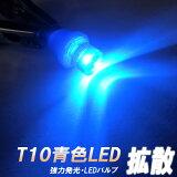 T10型青色発光LED搭載【メーターバルブ】電球ポジションナンバー灯