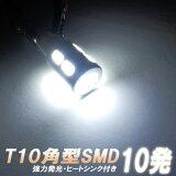 T10型平型SMD10発搭載5方向発光ヒートシンク付き【白色発光バルブ】LED電球ポジションナンバー灯