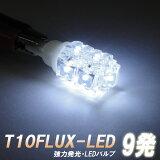 T10型FLUXLED9発搭載【白色発光バルブ】電球ポジションナンバー灯【あす楽可】