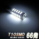 T10型SMD66発搭載5方向発光【白色発光バルブ】LED電球ポジションスモールランプ【あす楽可・メール便可】