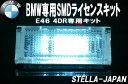 【キャンセラー内蔵】BMW E46 4ドア専用SMDライセンスキット