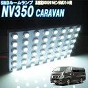 ルームランプ NV350 キャラバン E26系 GXグレード LED ルーム...