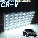 ルームランプ CR-V(シーアールブイ) RE3 RE4 ルームライト ...