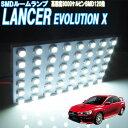 ルームランプ ランサー エボリューション X CZ4A系 ランエボ ...