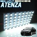 ルームランプ アテンザ セダン GJ系 ルームライト LED 室内灯...