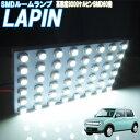 ルームランプ ラパン HE33S ルームライト LED 室内灯 車内照明 バニティ付き 電球 バルブ セット【白色SMD60発】【あす楽】