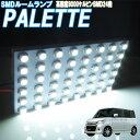 ルームランプ パレット パレットSW【白色SMD72発】LED室内灯 ...