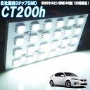 ルームランプ レクサス CT200h ルームライト 白色 LED 室内灯...