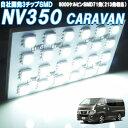 ルームランプ NV350 キャラバン E26系 GXグレード 白色 LED ...