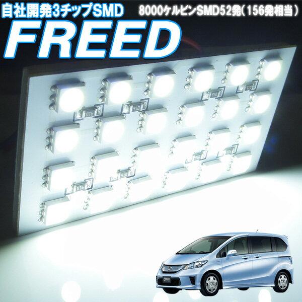 ライト・ランプ, ルームランプ  FREED GP3 LED SMD156