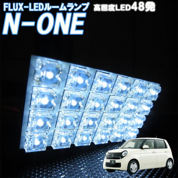 ルームランプ N-ONE エヌワン 白色 FLUX-LED48発 ルームライト 室内灯 車内照明 セット 電球 バルブ ホワイト発光 ダイオード 電灯 自動車用品 カーパーツ 光量アップ画像