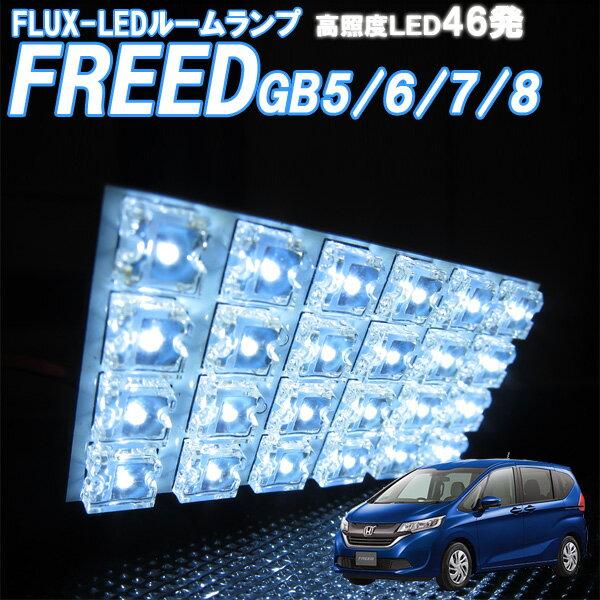ライト・ランプ, ルームランプ  FREED() GB5 GB6 GB7 GB8 FLUX-LED46