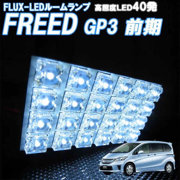 ライト・ランプ, ルームランプ  FREED GP3 FLUX-LED40