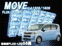 ルームランプ ムーヴ ムーブ・カスタム LA150S LA160S LED 56発 ルームライト 室内灯 車内照明 セット MOVE【あす楽対応】